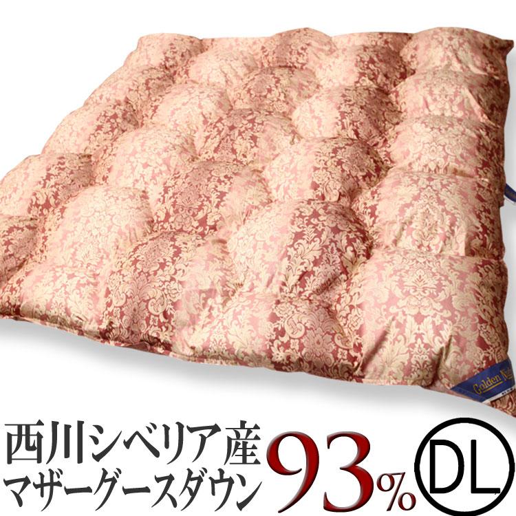 西川 羽毛布団 東京西川 西川 シベリア産 マザーグース ダウン93%羽毛布団KH6402 ダブルサイズ