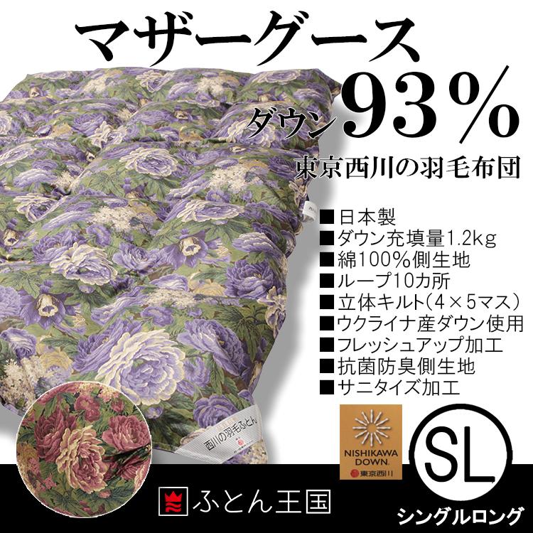東京西川 羽毛布団 ウクライナ マザーグース ダウン93%羽毛布団KA7055n(シングルサイズ)パープル系/レッド系