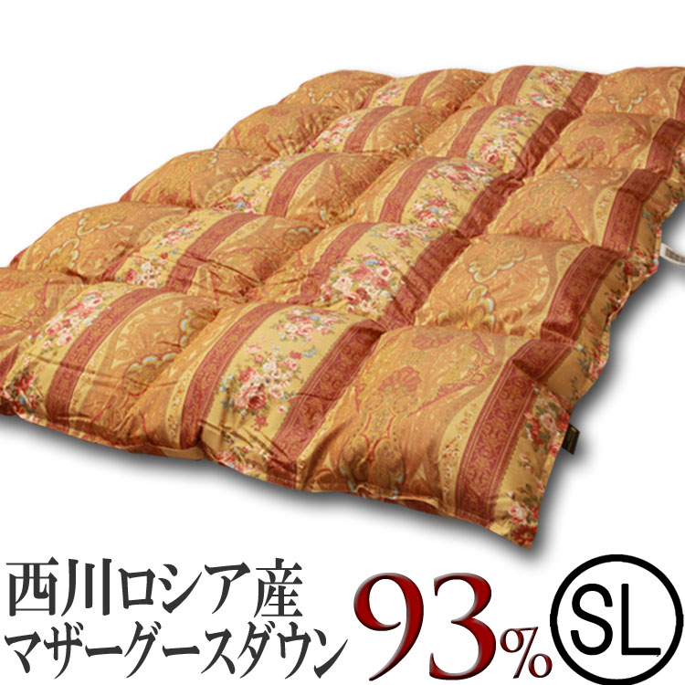 西川 羽毛布団 東京西川 西川 ロシアン マザーグース ダウン93%羽毛布団MS4530(シングルサイズ)