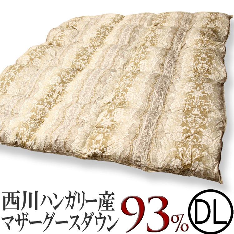 西川リビング 羽毛布団 ハンガリー産 マザーグース ダウン93%羽毛布団 T112 ダブルサイズ