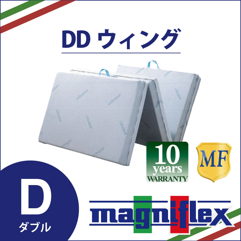 マニフレックス 高反発三つ折りマットレス DDウィング (DDウイング) ダブルサイズ magniflex