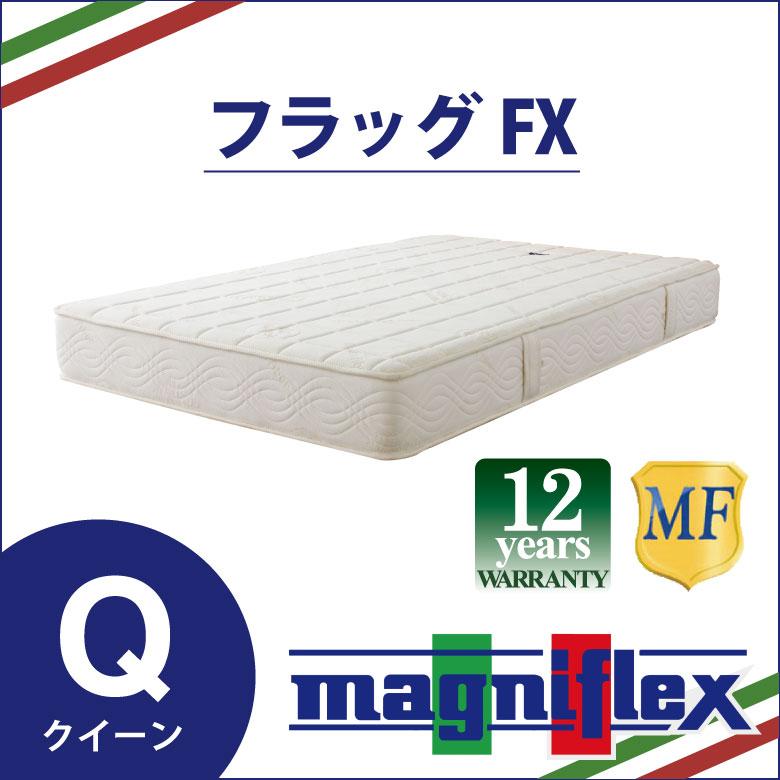 マニフレックス フラッグ FX(FLAG FX) クィーン(クイーン) 高反発 ベッドマットレス -送料無料-