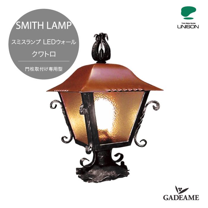 いつでも送料無料 やわらかな光と重厚さで温かく彩るスミスランプ ユニソン LED 公式サイト 100V照明 SMITH LAMP トップ ガーデンライト アンティーク ロートアイアン クワトロ スミスランプ ユニソン正規代理店