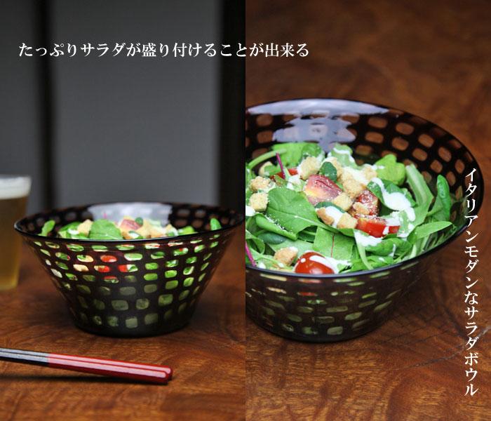 サラダボウル・ムリーニ鉢(大)サラダボウル・豆鉢・小鉢・中鉢・大鉢・和食器のガラスの販売・通販
