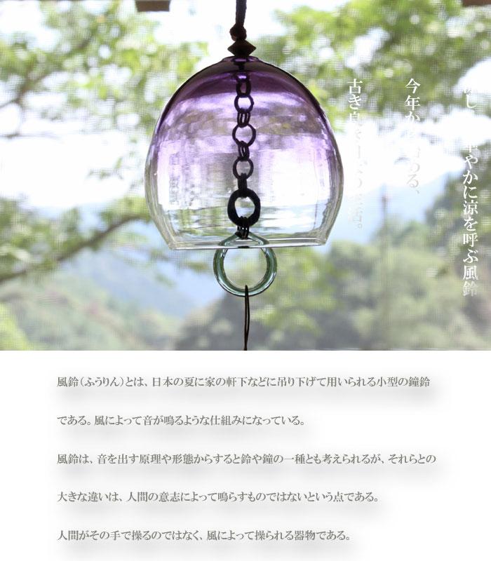 """""""风铃紫色""""风铃,玻璃风铃,Windchimes,风铃,玻璃有限公司玻璃 windchime、 windchime、 邮购 / 销售"""