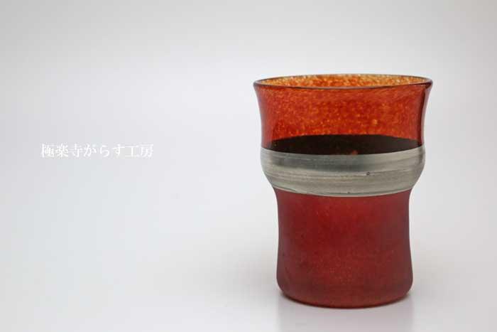 「 銀鱗グラス(オレンジ) 」ビアグラス・ハイボールグラス・クリスマスプレゼント・アイスコーヒーグラス