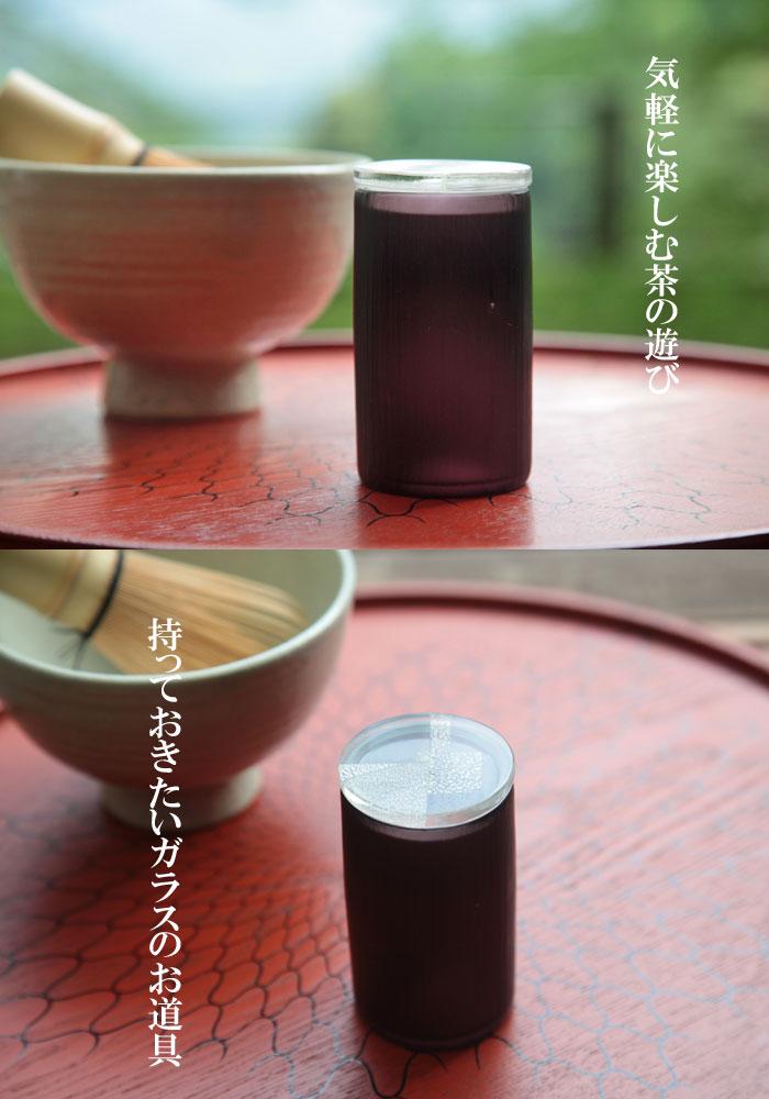 茶入 FUTA茶入れ・茶入・茶器・水指・茶道具・お茶碗・抹茶茶碗・蓋置きの販売・通販