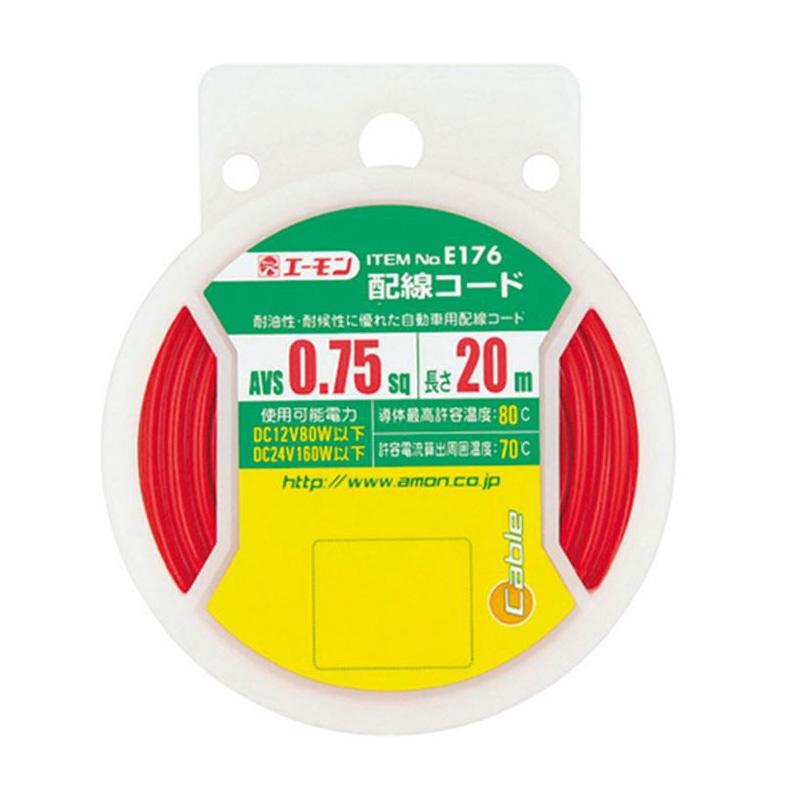 耐油性 誕生日/お祝い 耐久性に優れた自動車用配線コード 売買 エーモン amon 徳用配線コ-ド E176 赤