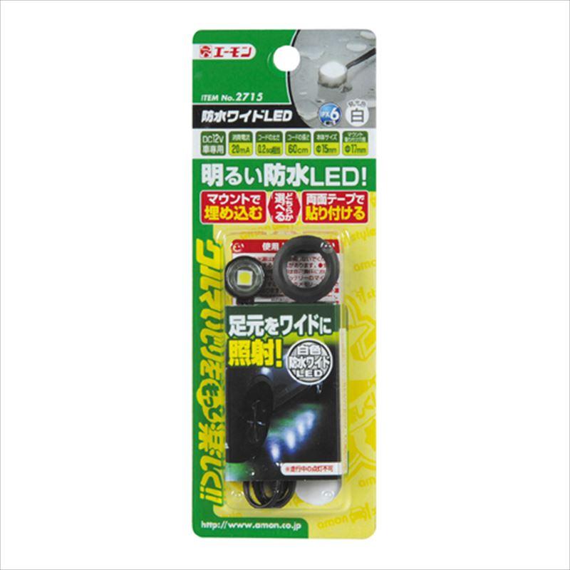 明るい防水LEDで足元をワイドに照射 エーモン amon 爆売り 防水ワイドLED 2715 白 期間限定特別価格