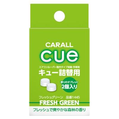 キューシリーズ専用の詰替用 日本 晴香堂 キュー詰替用 フレッシュグリーン 1445 芳香剤 安い 消臭剤 2.4g×2個