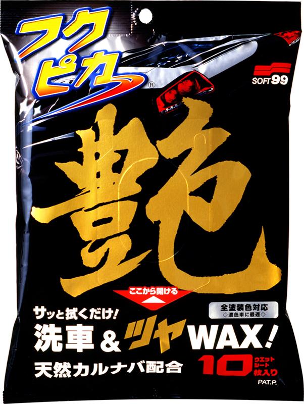 天然カルナバ配合 サッと拭くだけで洗車 ツヤWAX フクピカ艶 10枚 ソフト99 公式 希少