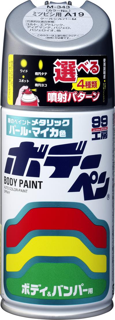 『4年保証』 スプレーだからキレイに塗れる ソフト99 ボデーペン 08267 KK0 ニッサン 1着でも送料無料