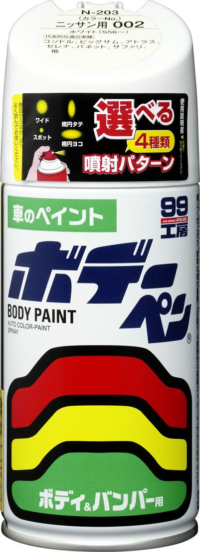 全品送料無料 スプレーだからキレイに塗れる ソフト99 ボデーペン 058 08195 トヨタ 超激安特価