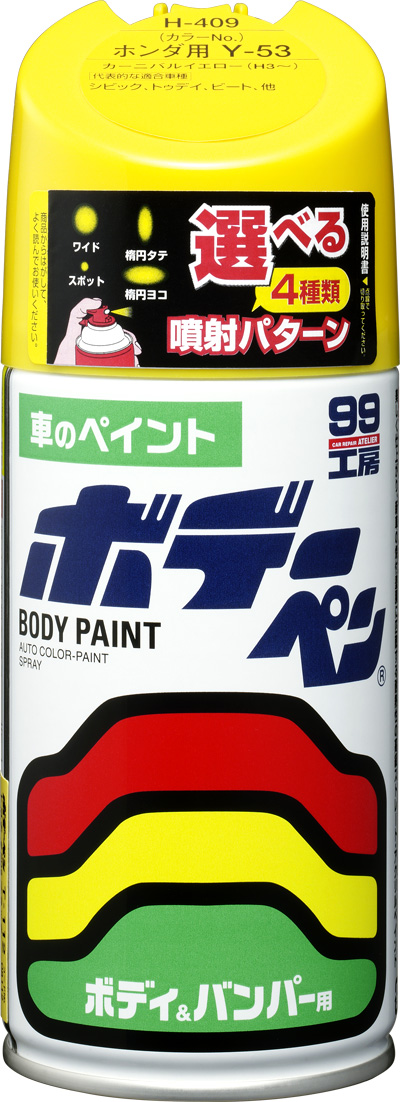スプレーだからキレイに塗れる ソフト99 ボデーペン 送料無料 激安 お買い得 キ゛フト 08409 ホンダ Y53 大注目