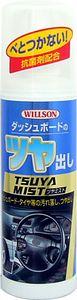格安激安 ツヤ出し+抗菌効果 べとつかない抗菌剤配合 ウィルソン ダッシュボードのツヤ出しツヤミスト WILLSON 期間限定特別価格 02040