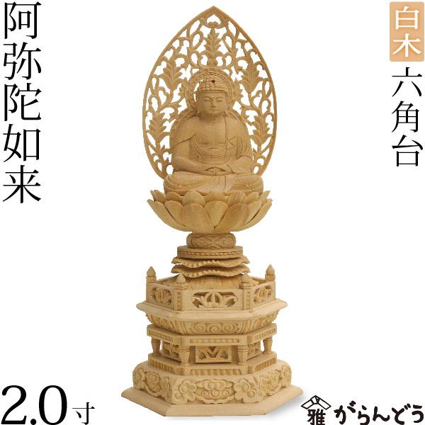 【送料無料】 仏像 阿弥陀如来 座弥陀2.0寸 六角台 白木