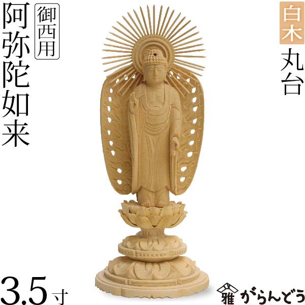 【送料無料】 仏像 阿弥陀如来 御西 西立弥陀3.5寸 丸台 白木
