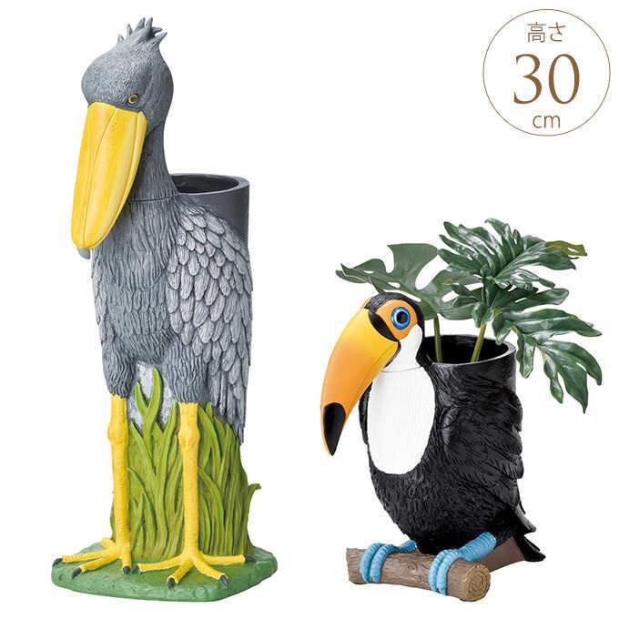 動物園でも大人気 子供も大好きな 大型鳥の傘立て かわいい 大型鳥 傘立て トゥーカン ハシビロコウ 直営店 収納 人気 かさ立て 鳥 買い取り 子供 バード 傘 動物