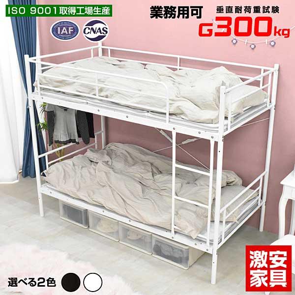 【耐荷重 300kg】2段ベッド 二段ベッド ムーン2-GKI(本体のみ) 耐震 2段ベッド ベッド 2段ベット 大人用 シングル対応   二段ベット 2段ベット コンパクト おしゃれ パイプ シングルベッド シングルベット 子供ベット 子供用ベット ロータイプ ツインベッド 2台