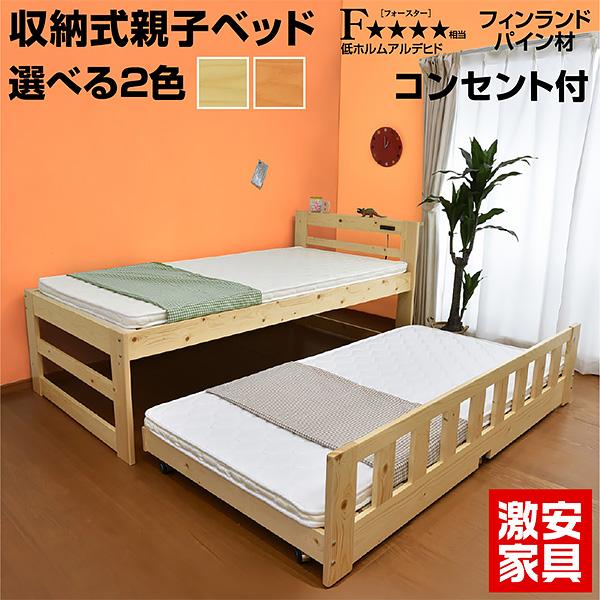 親子ベッド ツインズ-GKI(本体のみ) コンセント付き 二段ベッド 2段ベッド 木製 ベッド 子供用 すのこ シングル コンパクト 大人用 二段ベット 2段ベット |ロータイプ シングルベット シングルベッド 収納付きベッド スライド ツインベッド キッズ こども ペアベッド