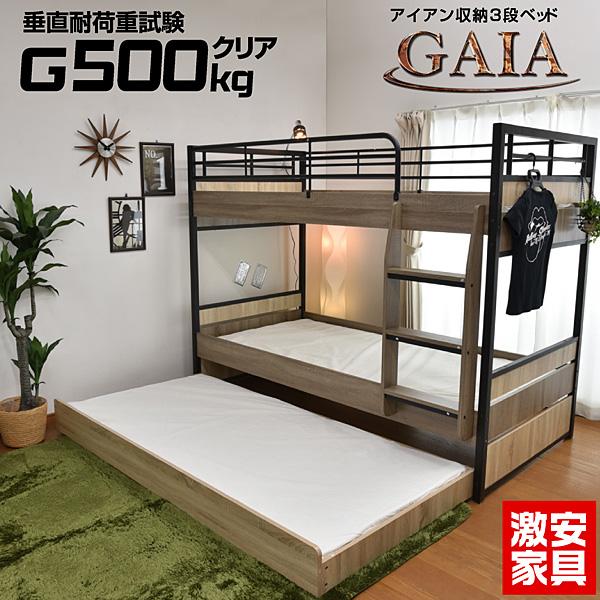 【耐荷重500kg】収納式 3段ベッド 三段ベッド ガイア-GAIA-GKI(本体のみ)アイアン 大人用 耐震 コンパクト ベット ベッド 寮| 三段ベット 3段ベット 親子ベッド スライド ロータイプ おしゃれ 収納付きベッド すのこ スノコベッド 子供部屋 子供用ベッド こども 子ども