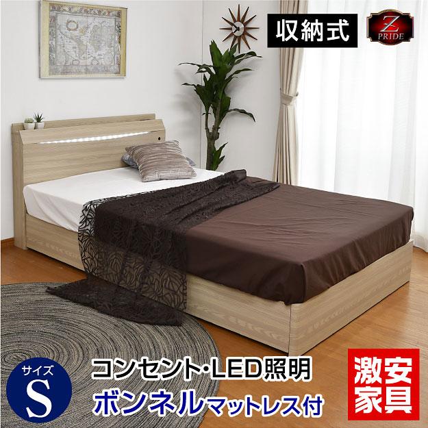 【送料無料】収納ベッド シングルベッド プライドZ/ボンネルコイルマットレス付き-GKA 収納付きベッド 引出し付き 宮付き ベッド 引き出し付き| シングルベット シングルベットマットレス付き マットレス付き シングル ベット おしゃれ マットレス ボンネルコイル