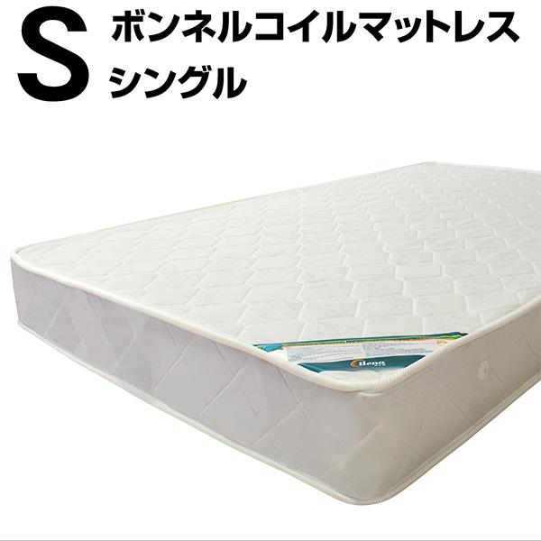 【 送料無料 】ボンネル コイル マット レス シングル-GKA ボンネルコイル シングル サイズ ベッド ベット スプリング 買い換え 買い替え 交換 単体