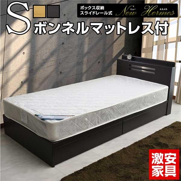 シングル ベッド エルメス-GKA (ボンネルコイル マットレス付 き)ベット シンプル 大人 LED 引き出し ブラウン ナチュラル  シングルベッド 宮付き 収納付きベッド シングルベットマットレス付き おしゃれ 収納ベッド マットレス付きベッド マット付き 大容量