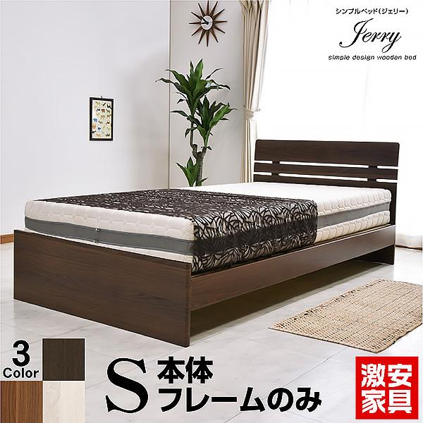 シングルベッド ジェリー1-GKA フレームのみ アウトレット | ローベッド ローベット ロー シングル シングルベット ベッド ベット 木製ベッド すのこベッド スノコベッド すのこベット