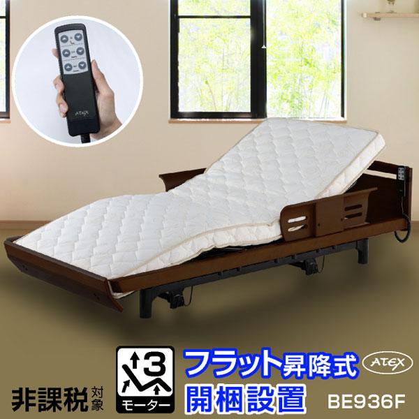 電動ベッド ATEX(アテックス)社製開梱設置付き 介護ベッド くつろぐベッド フラットタイプ AX-BE936Famb (フレームのみ) 電動ベッド 電動ベット 介護用ベット 電動リクライニング 介護用ベッド リクライニング  介護 ベッド ベット 電動 シングル
