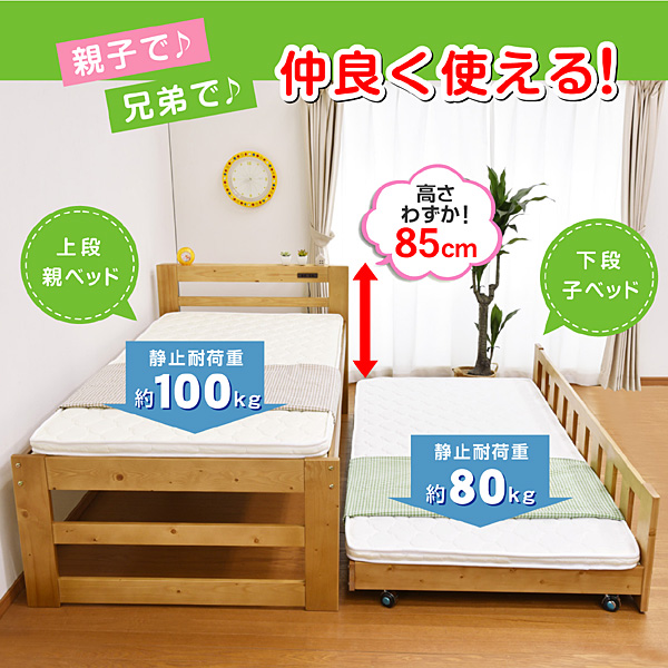 ベッド 通販>タイプ別>親子ベッド>ツインズ