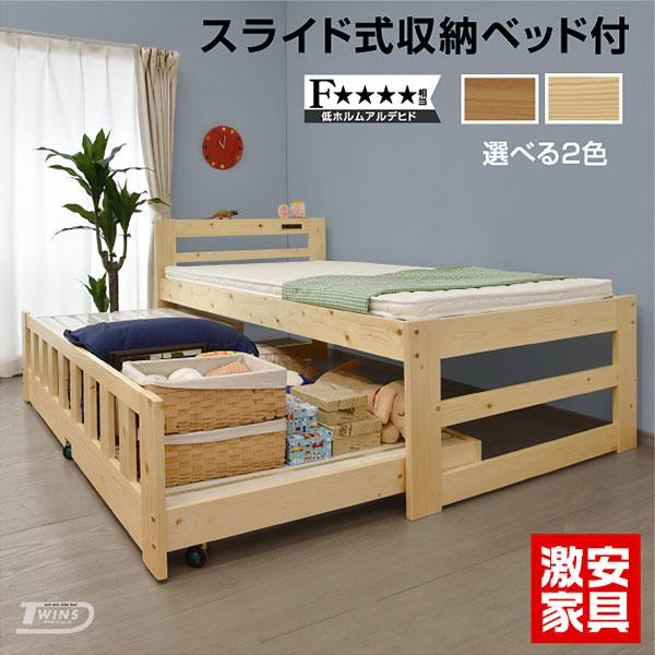 スライドベッド ツインズ-GKA(本体のみ) コンセント付き シングルベッド 木製ベッド 大人用ベッド すのこベッド シングル ツイン コンパクト 一人暮らし おしゃれ 頑丈 スノコ|収納ベッド エキストラベッド