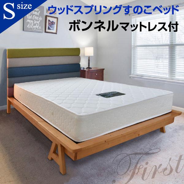 ウッドスプリング ベッド ファースト-GKA(シングル ボンネルコイルマットレス付き)ベッドフレーム マットレス 付き|ベット シングルベット マットレス付き シングルベッド コイルマットレス コイル 体圧分散 ロータイプ フレーム すのこベッド すのこ