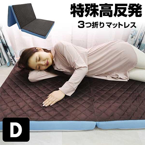 高反発 三つ折りマットレス グッド(ダブル)-GKA ダブル サイズ ベッド ベット 高反発 ウレタン 買い換え 洗える 買い替え 交換 単体 マット レス カバー 寝具