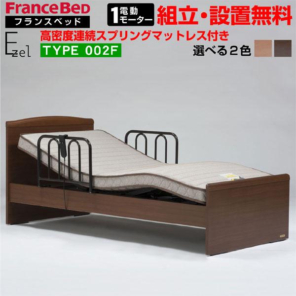 フランスベッド製 電動ベッド 介護ベッド イーゼル002F(専用マットレス付き) 電動ベッド 電動ベット 介護用ベット 電動リクライニング FranceBed 介護用ベッド コンパクト リクライニング| 介護 ベッド ベット 電動 シングル