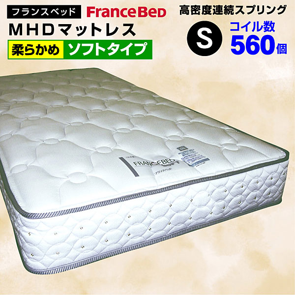 フランスベッド マットレス MHDソフト(シングルサイズ) グレーラベル グレーエッジ キルトパターン(大)
