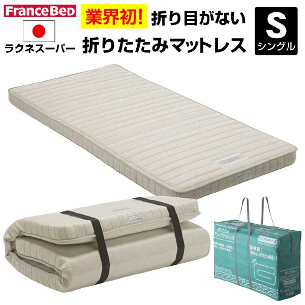 フランスベッド 折りたためるスプリングマットレス ラクネスーパー シングル 高密度連続スプリング 収納ケース付き
