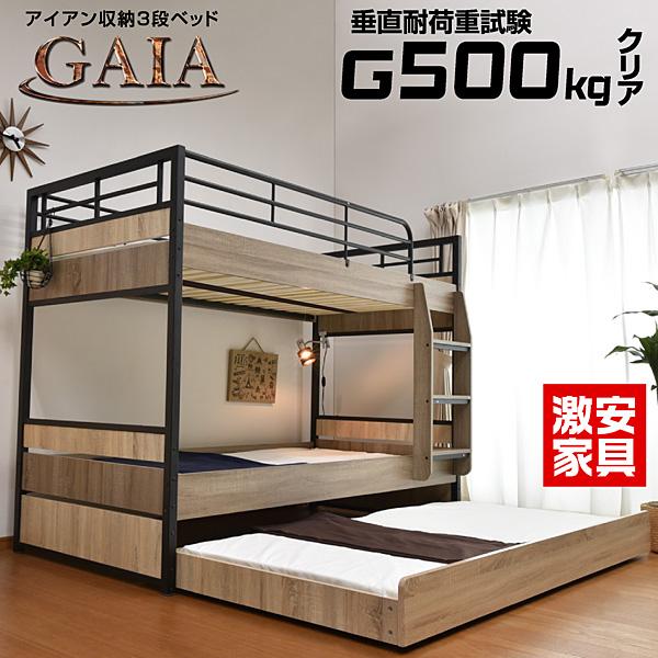 【耐荷重500kg】収納式 3段ベッド 三段ベッド ガイア-GAIA-GKA(本体のみ)アイアン 大人用 耐震 コンパクト ベット ベッド 寮| 三段ベット 3段ベット 親子ベッド スライド ロータイプ おしゃれ 収納付きベッド すのこ スノコベッド 子供部屋 子供用ベッド こども 子ども