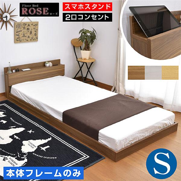 2口 コンセント付 フロアベッド ローズ(シングル:フレームのみ)-GKA 宮棚付き ローベッド シングルベット アウトレット 宮付き シングル ベッド ベット すのこベッド すのこ 宮棚付きベッド