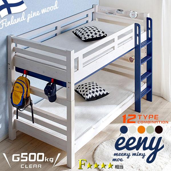 耐荷重500kg 二段ベッド 2段ベッド 宮付き イーニー(本体のみ) 木製ベッド 子供用ベッド 子供ベッド すのこベッド 天然木 コンパクト大人用| キッズベッド 宮棚 子供部屋 バイカラー