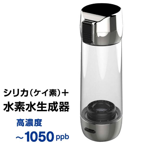 水素水生成器アクアシリオン-GKA(タンブラー) 水素水 ボトル 健康 活性 酸素 お湯 早い 急速 携帯 持ち 運び シリカ ケイ素 高濃度