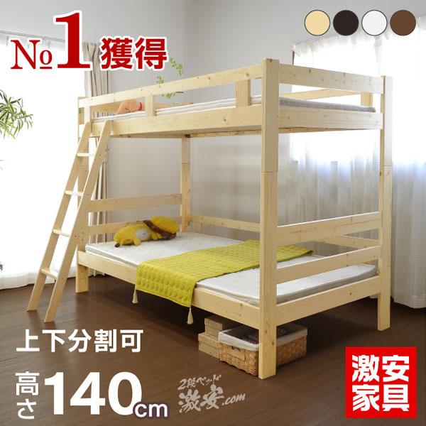 低価格な二段ベッド