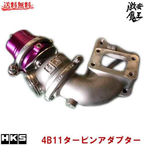 ■HKS ランエボ CZ4A(X) 4B11 ランサーエボリューション セットアップキット 激安魔王