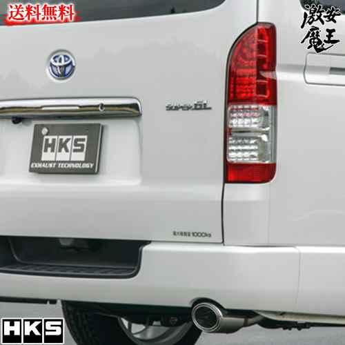 ■HKS KDH201V ハイエース 1KD-FTV N-2 (LEGAMAX Premium) マフラー 排気系パーツ エッチケーエス Hiace 激安魔王