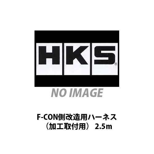 ■HKS F-CON側改造用ハーネス(加工取付用) 2.5m 2.5m F-CON SZ iS F-CON V Pro側のカプラとハーネス 42002-AK001 激安魔王