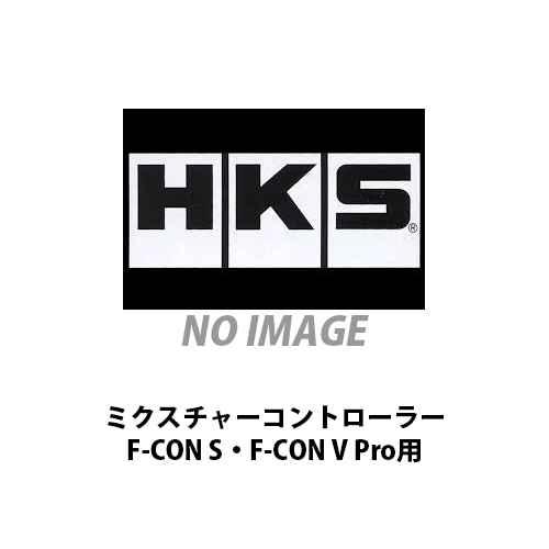 ■HKS ミクスチャーコントローラー F-CON S・F-CON V Pro用 4299-RA003 激安魔王