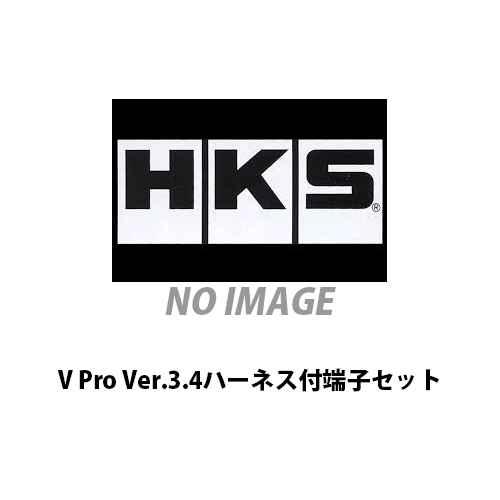 ■HKS V Pro Ver.3.4ハーネス付端子セット 4299-RA009 激安魔王
