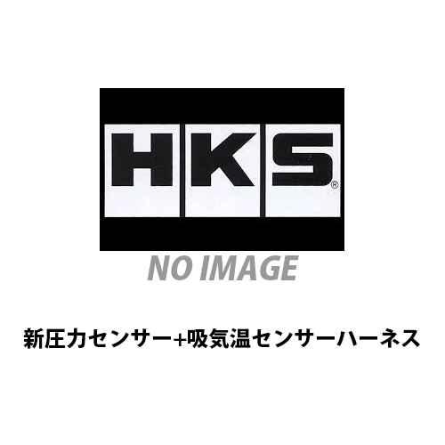 ■HKS 新圧力センサー+吸気温センサーハーネス 4299-RA016 激安魔王