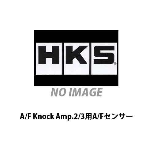 ■HKS A/F Knock Amp.2/3用A/Fセンサー 44999-AK022 激安魔王