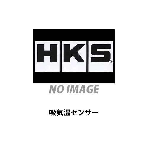 ■HKS 吸気温センサー 4603-RA001 激安魔王